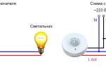 Собираем датчик движения для включения света