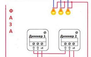 Как подключить проходной диммер?