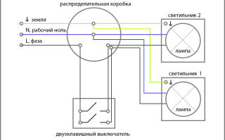 Схема расключения двухклавишного выключателя