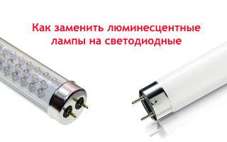 Замена люминесцентных светильников на светодиодные