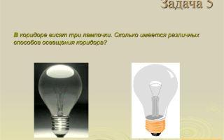 Сколько лампочек нужно на освещение коридора?