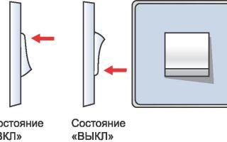 Как правильно ставить выключатель света (вверх или вниз)