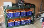 Резервное электропитание на аккумуляторах