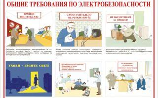 Как обеспечить электробезопасность в частном доме?