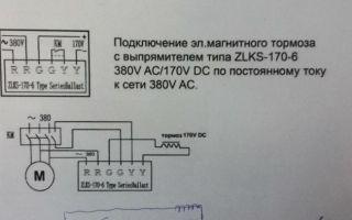 Как подключить выпрямитель для электромагнитного тормоза двигателя?