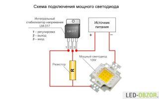 Правильное подключение сверхярких светодиодов к блоку питания