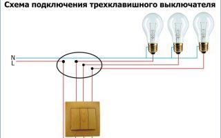 Как поменять трехклавишный выключатель на двухклавишный, чтобы убрать одну линию освещения?