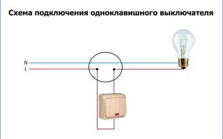 Можно ли подключить выключатель света от другого выключателя?
