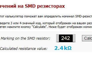 Калькулятор маркировки smd-резисторов