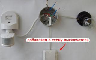 Есть ли в природе датчик, включающий и выключающий свет при пересечении линии?