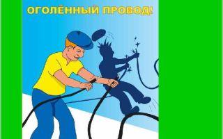 Опасно ли, если оголенные провода касаются друг друга?