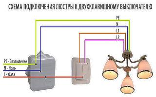 Как подключить люстру к двойному выключателю