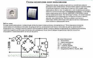5 схем плавного включения ламп накаливания