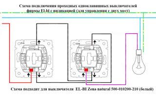 Схема подключения проходного одноклавишного выключателя