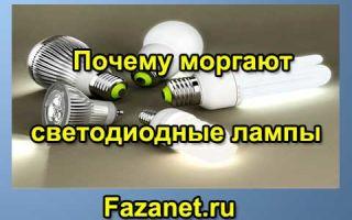 Почему led светильники мигают в паре?
