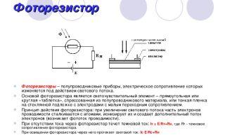 Что такое фоторезисторы, как они работают и где используются