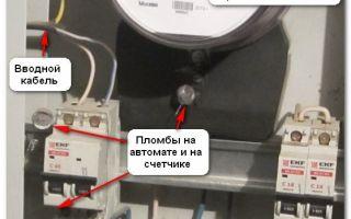 Нужно ли ставить автоматический выключатель перед счетчиком?