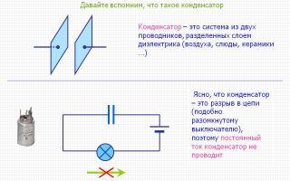 Что такое конденсатор и для чего он нужен