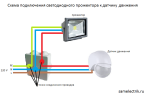 Нужна схема подключения двух светодиодных прожекторов