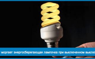 При выключении выключателя wessen мигает энергосберегающая лампа