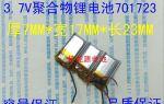 Питание телевизионного пульта от литий-ионной батареи 3,7 в