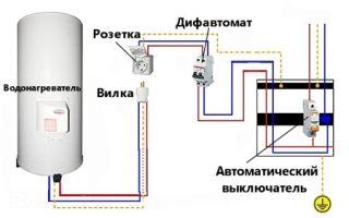 Как подключить дифавтомат для бойлера?