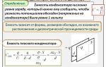 Способы определения емкости конденсатора