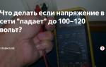 Что делать, если падает напряжение в доме до 160 вольт?