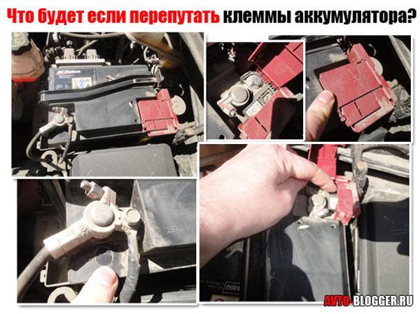 Что делать если замкнул провода с аккумулятора автомобиля
