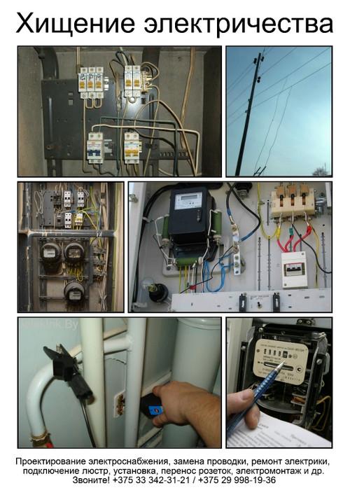 Как определить кто ворует электроэнергию