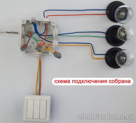 Как правильно подключить трехклавишный выключатель Lezard