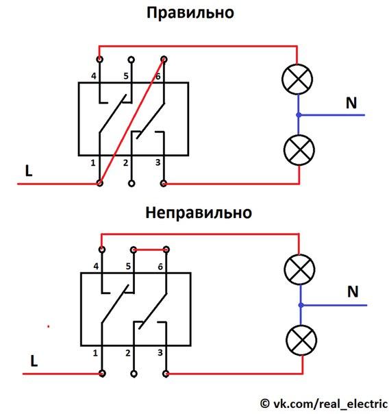 Почему двухклавишный выключатель включает только люстру вторая группа не работает